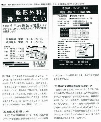 集患マニュアル09.jpg