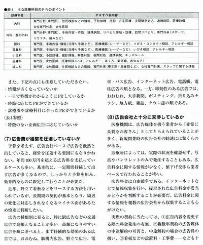集患マニュアル11.jpg