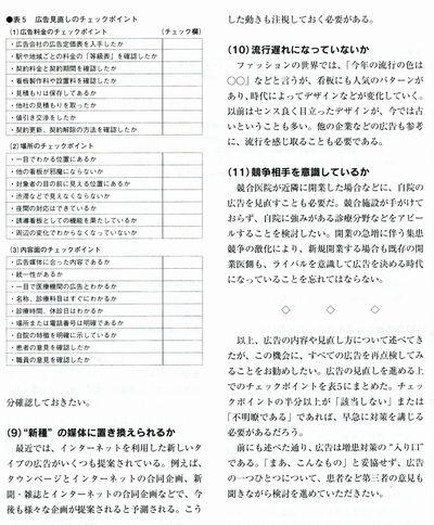 集患マニュアル12.jpg