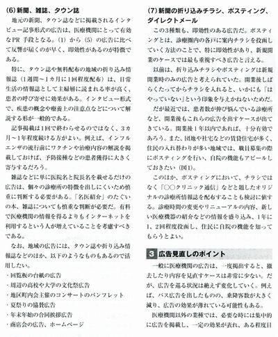 集患マニュアル13.jpg