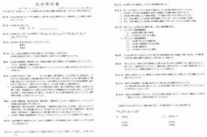 出向契約書209-11