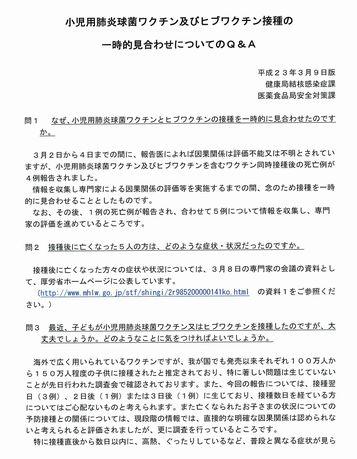 小児用ワクチン_01.jpg