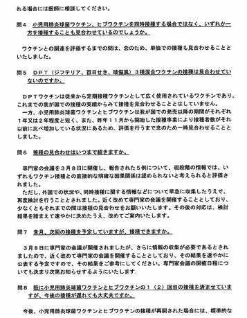 小児用ワクチン_02.jpg