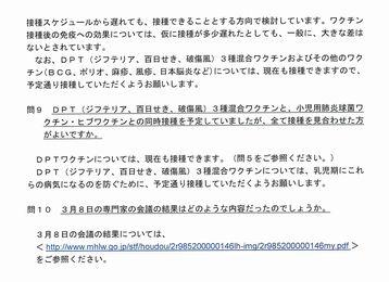 小児用ワクチン_03.jpg