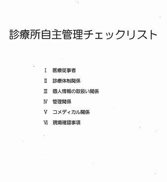 診療所管理チェックリスト_01.jpg