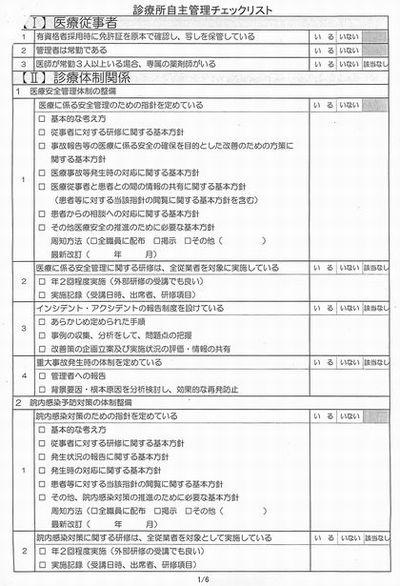 診療所管理チェックリスト_03.jpg