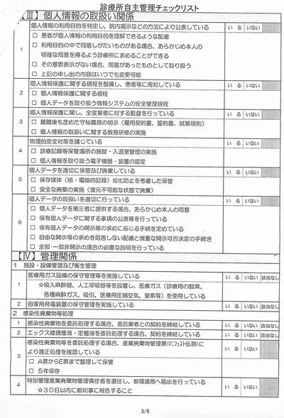 診療所管理チェックリスト_05.jpg