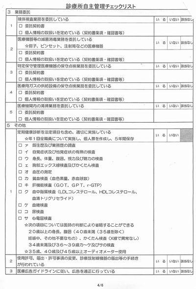 診療所管理チェックリスト_06.jpg