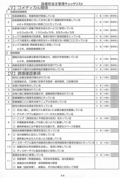 診療所管理チェックリスト_07.jpg