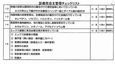 診療所管理チェックリスト_08.jpg