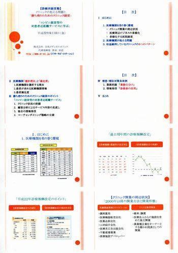 診療所経営塾210-09-01.jpg