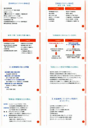 診療所経営塾210-09-03.jpg