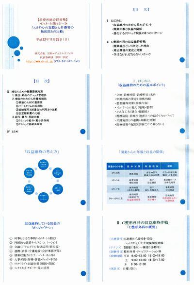 診療所総合経営塾マネー対策210.11.28.-01.jpg