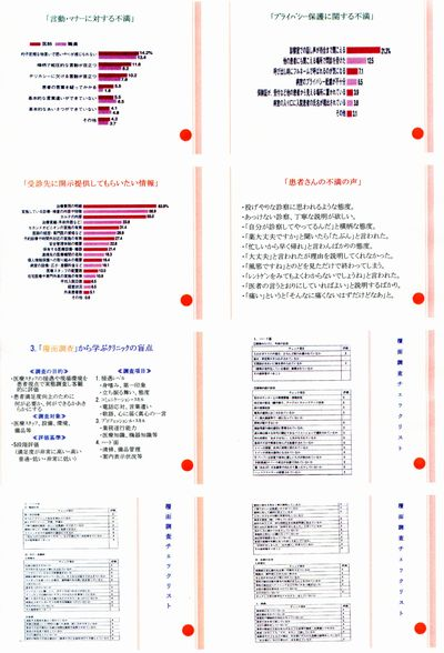 診療所総合経営塾増患セミナー210-12.5.-02.jpg
