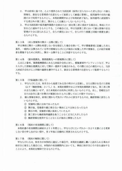 人材紹介210-04-03.jpg