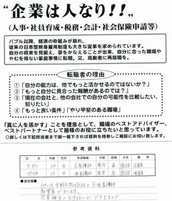 人材紹介210-10.jpg