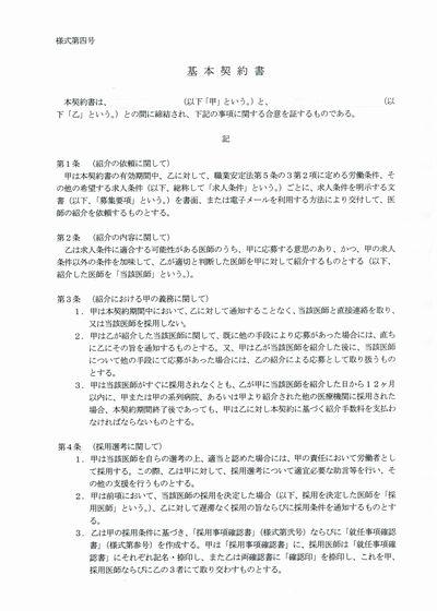 人材紹介リクルート210-04-01.jpg
