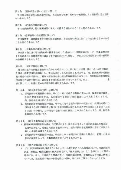 人材紹介リクルート210-04-02.jpg