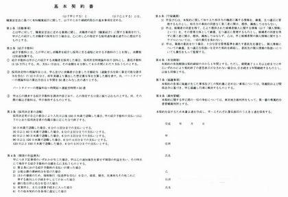 人材紹介基本契約書
