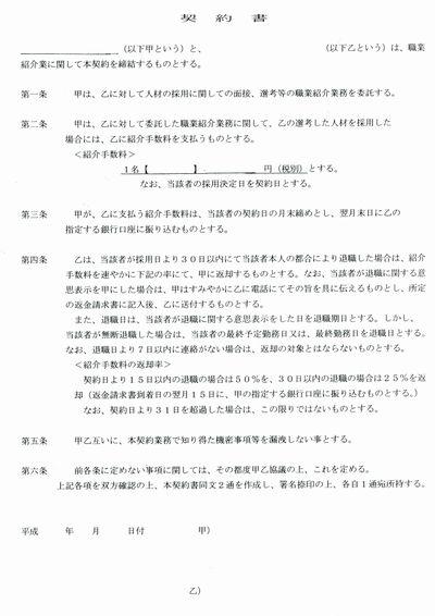 人材紹介契約書210-02.jpg