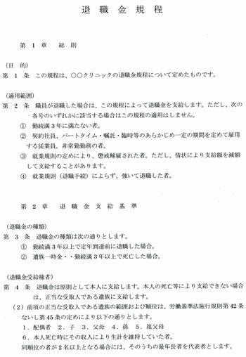退職金規程サンプル211-10-01.jpg