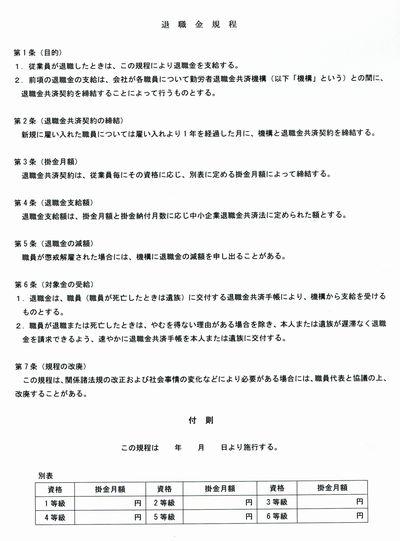 退職金共済規程211-10.jpg