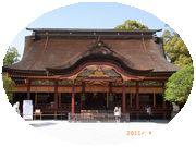 大宰府2011-04-04.jpg