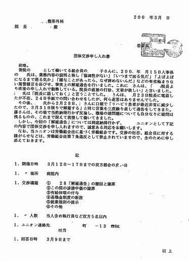 団体交渉申し入れ書211-05 .jpg