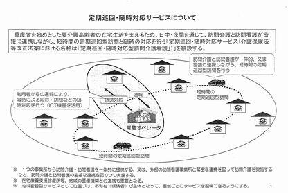 地域巡回型訪問サービス_1.jpg