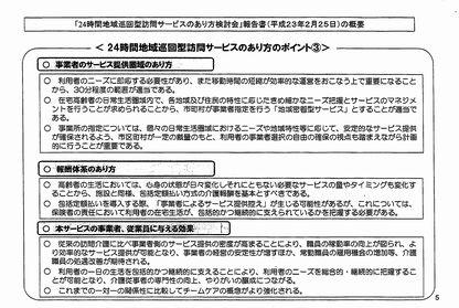 地域巡回型訪問サービス_5.jpg