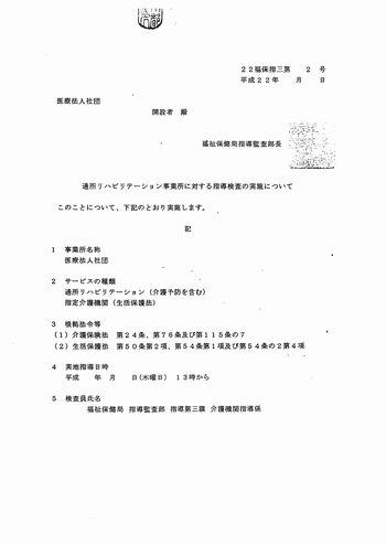 通所リハ指導211-01.jpg
