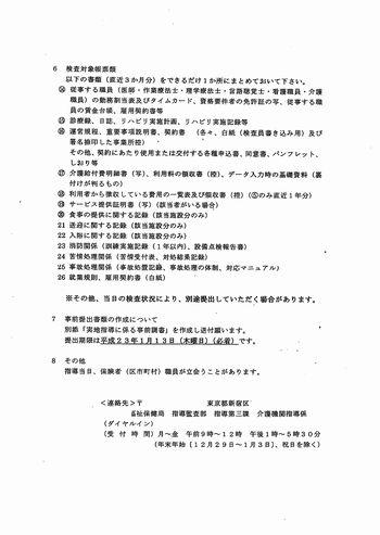 通所リハ指導211-02.jpg