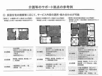 東日本大震災老健支援_6.jpg
