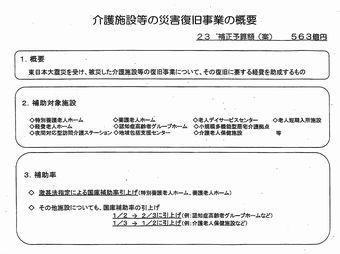 東日本大震災老健支援_7.jpg