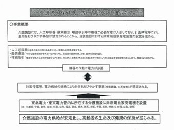 東日本大震災老健支援_9.jpg