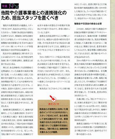 日経210-03-03.jpg