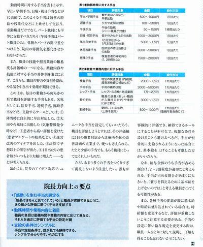 日経210-07-02.jpg