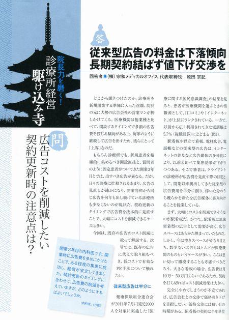 日経212-01-①.jpg
