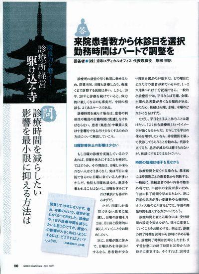 日経4月号記事診療時間-1.jpg