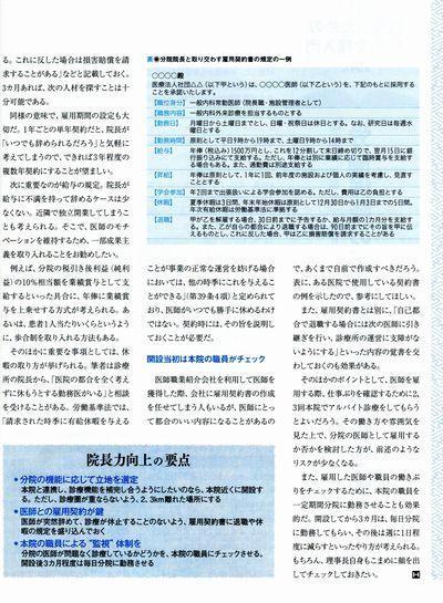 日経6月号分院-2.jpg