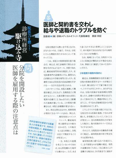 日経6月号分院.jpg
