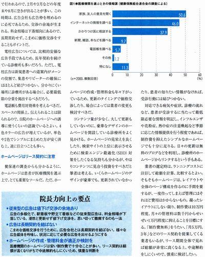 日経'広告コスト削減'