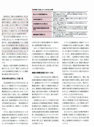 日経記事209-0702.jpg