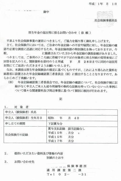 年金問い合わせ209-01-1.jpg