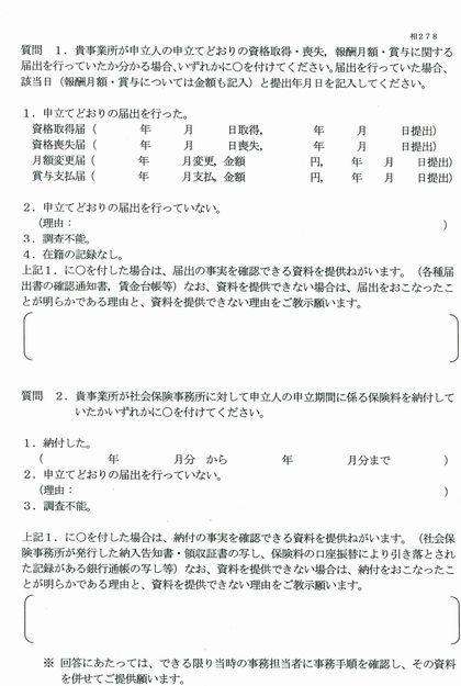 年金問い合わせ209-02-2.jpg