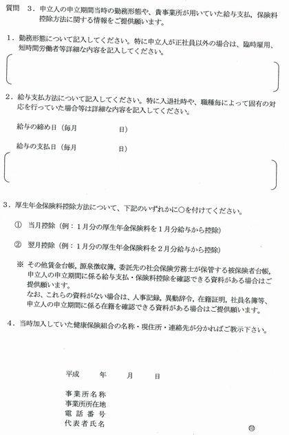 年金問い合わせ209-03-1.jpg