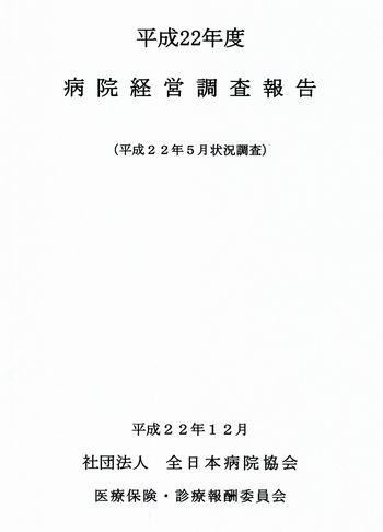 病院経営211-01.jpg