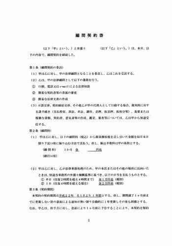 弁護士顧問契約211-01.jpg