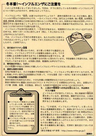 本郷院内報2.jpg